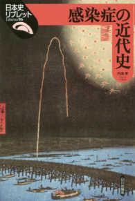 感染症の近代史 日本史リブレット