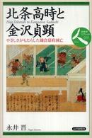 北条高時と金沢(かねさわ)貞顕 やさしさがもたらした鎌倉幕府滅亡 日本史リブレット ; 人