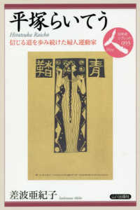 平塚らいてう 信じる道を歩み続けた婦人運動家 日本史リブレット人
