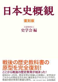 日本史槪觀 復刻版