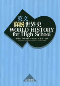 英文詳説世界史 world history for high school