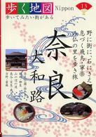 奈良・大和路 奈良公園・西の京・斑鳩・柳生 歩くNippon
