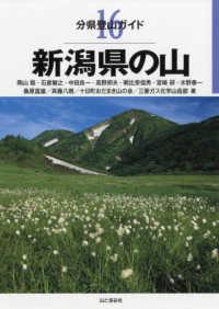 新潟県の山 分県登山ガイド