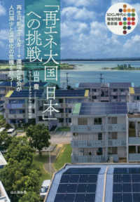 「再エネ大国日本」への挑戦 再生可能エネルギー+循環型社会が人口減少と温暖化の危機を救う! SDGs時代の環境問題最前線