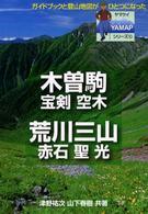 木曽駒・宝剣・空木・荒川三山・赤石・聖・光 ヤマケイYAMAPシリーズ  10