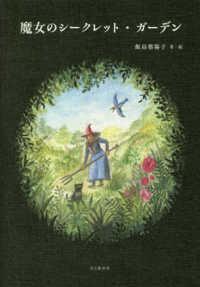 魔女のシークレット・ガーデン Witch's secret garden
