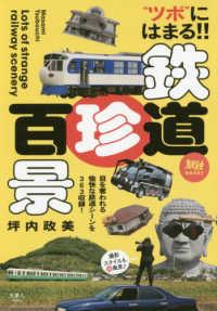 """鉄道珍百景 """"ツボ""""にはまる!! 旅鉄BOOKS"""