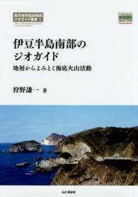 伊豆半島南部のジオガイド 地層からよみとく海底火山活動 YAMAKEI CREATIVE SELECTION  Pioneer Books  東京地学協会助成ジオガイド叢書  1