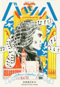 バッハ 音楽家の伝記  はじめに読む1冊