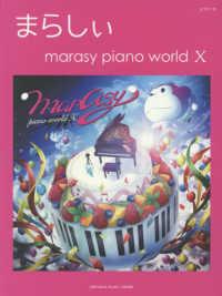 まらしぃmarasy piano world 〓