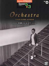 安藤ヨシヒロ orchestra  Grade5-3