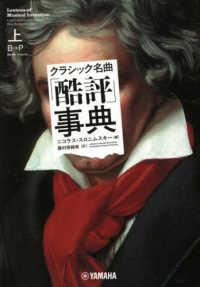 クラシック名曲「酷評」事典 上 B→P