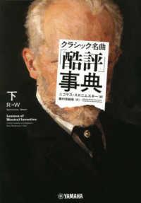 クラシック名曲「酷評」事典 下 R→W