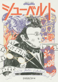 シューベルト 音楽家の伝記  はじめに読む1冊