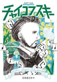チャイコフスキー = Peter Ilyich Tchaikovsky 音楽家の伝記  はじめに読む1冊