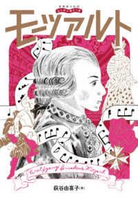 モーツァルト = Wolfgang Amadeus Mozart 音楽家の伝記  はじめに読む1冊