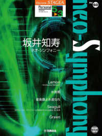 坂井知寿「neo-Symphony」 Grade5-3