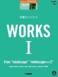 安藤ヨシヒロ WORKS Ⅰ  Grade5-3