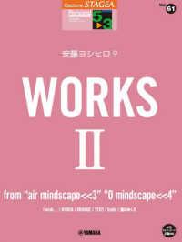 安藤ヨシヒロ WORKS Ⅱ  Grade5-3