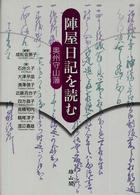 陣屋日記を読む 奥州守山藩