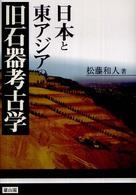 日本と東アジアの旧石器考古学