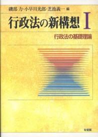 行政法の新構想 Ⅰ 行政法の基礎理論