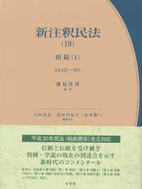 新注釈民法 = New Commentary on the Civil Code of Japan 19 有斐閣コンメンタール