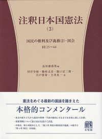 注釈日本国憲法 = Japanese Constitutional Law Annotated 3 有斐閣コンメンタール