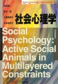 社会心理学 New liberal arts selection
