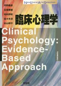 臨床心理学 New liberal arts selection