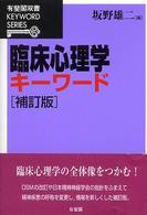 臨床心理学キーワード 有斐閣双書 ; . Keyword series