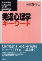 発達心理学キーワード 有斐閣双書 ; . keyword series