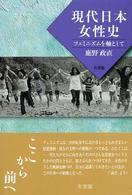 現代日本女性史 フェミニズムを軸として