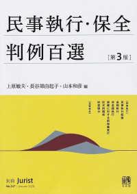 民事執行・保全判例百選 第3版