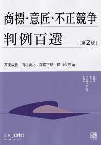 商標・意匠・不正競争判例百選 第2版