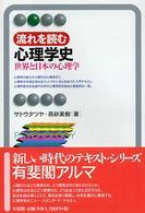 流れを読む心理学史 世界と日本の心理学
