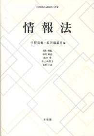 情報法 Information law