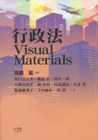 行政法visual materials