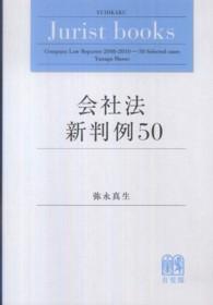 会社法新判例50 Jurist books