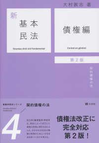 新基本民法 = Nouveau droit civil fondamental  第2版 4