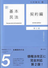 新基本民法 = Nouveau droit civil fondamental  第2版 5