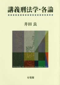 講義刑法学・各論 = Lectures on Criminal Law-Specific Offences
