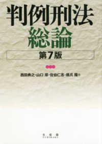 判例刑法総論  第7版