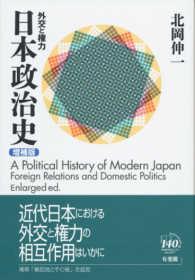 日本政治史  増補版 外交と権力
