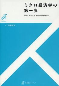 ミクロ経済学の第一歩 First steps in microeconomics 有斐閣ストゥディア