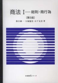 商法 1 総則・商行為 有斐閣Sシリーズ