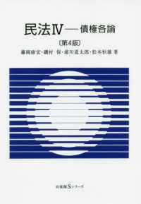 民法  第4版 4 有斐閣Sシリーズ ; 36