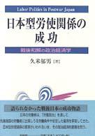 日本型労使関係の成功 戦後和解の政治経済学