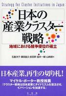日本の産業クラスター戦略 地域における競争優位の確立