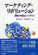 マーケティング・リボリューション 理論と実践のフロンティア